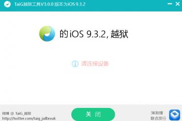As últimas notícias sobre o iOS 9.3.2 Jailbreak