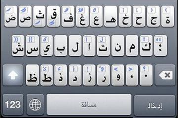 Teclado árabe ▷ Como configurar o teclado móvel em árabe