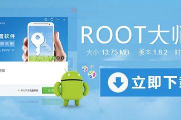 VRoot: Como fazer root em um Android original ou chinês