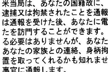 Analisar e traduzir textos em japonês
